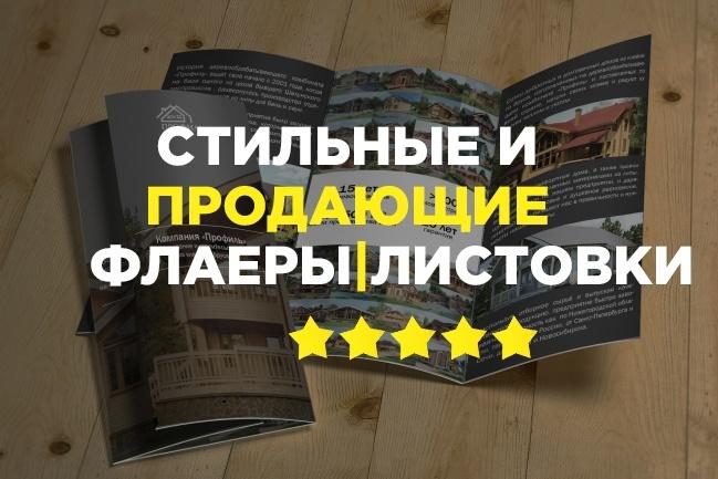 Красивый и уникальный дизайн флаера, листовки 1 - kwork.ru