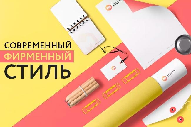 Визуализация современного фирменного стиля для компании 1 - kwork.ru