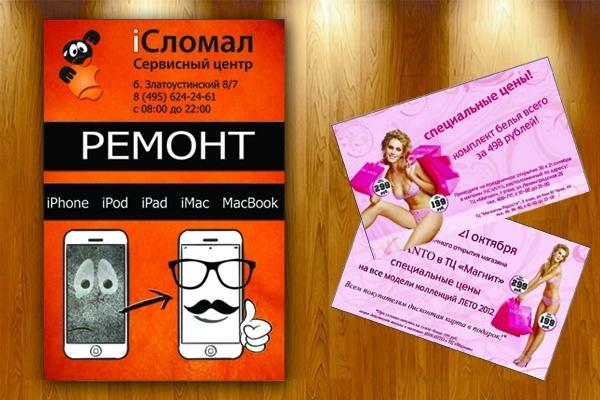 Листовки быстро и качественно 1 - kwork.ru
