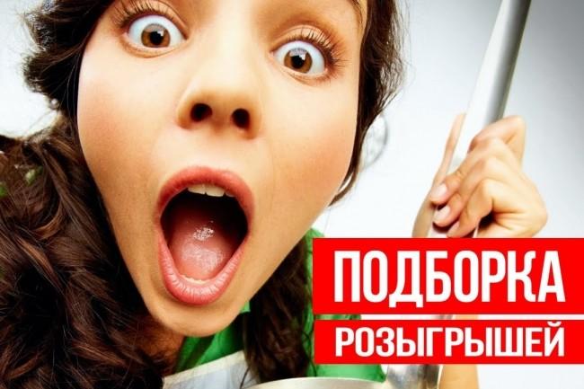 Придумаю 3 розыгрыша для ваших друзей 1 - kwork.ru