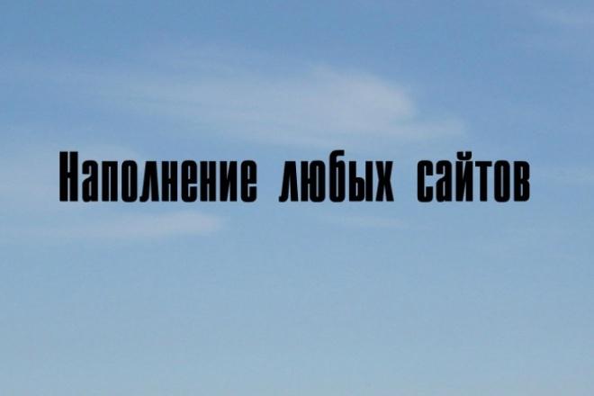 Наполнение ваших сайтов 1 - kwork.ru