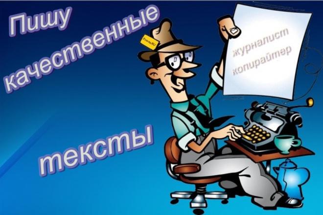 Напишу уникальную статью на любую тему до 10 000 символов 1 - kwork.ru
