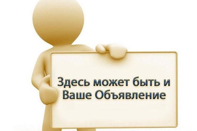 напишу продающее объявление 1 - kwork.ru