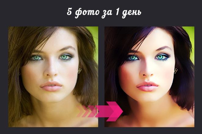Обработаю 5 Ваших фото в живописном стиле за 1 день 1 - kwork.ru