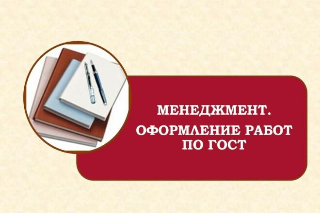 Оформление работ по менеджменту в соответствии с ГОСТ 1 - kwork.ru