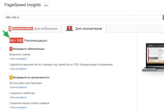 увеличу показатель Google PageSpeed на Wordpress 1 - kwork.ru