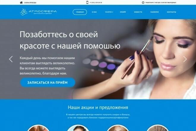 Дизайн лендинга, промо страницы 1 - kwork.ru