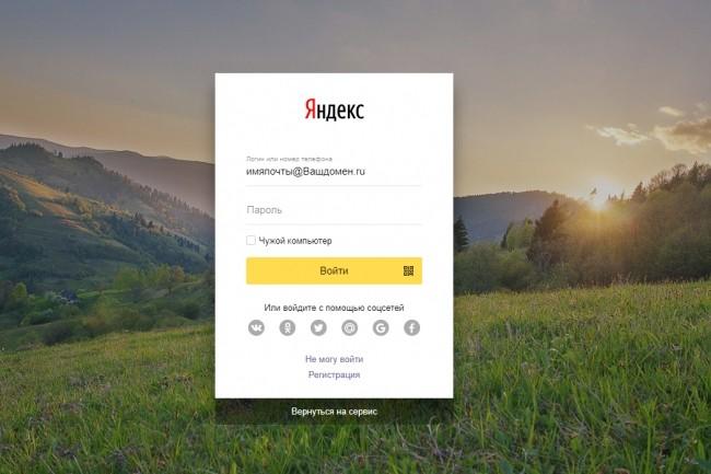 Почта для Вашего домена в Яндексе в зоне ru 1 - kwork.ru