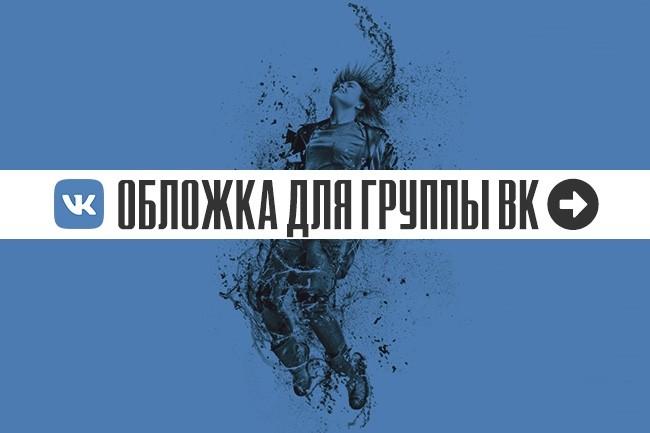 Обложка для группы ВКонтакте 1 - kwork.ru