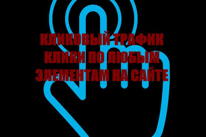 Привлеку кликовый трафик на ваш сайт 1 - kwork.ru
