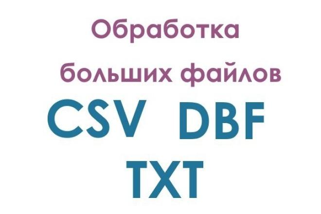 Обработаю огромные dbf, csv, txt файлы 1 - kwork.ru