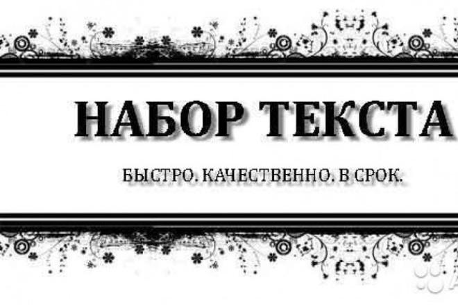 Наберу тексты профессионально  быстро 1 - kwork.ru