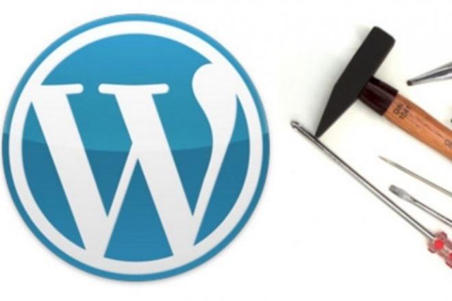 Установлю на сайт последнюю версию wordpressАдминистрирование и настройка<br>За 500 рублей установлю на сайт WordPress под ключ + отвечу на любые вопросы. Сам содержу 2 своих сайта на WP.<br>