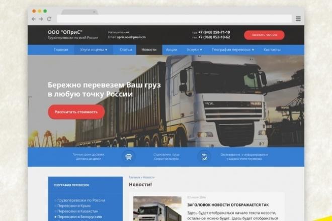 Дизайн сайта (PSD макет) 1 - kwork.ru