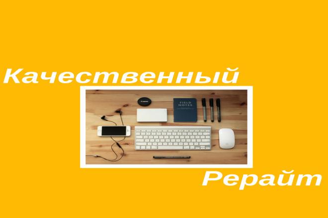 Качественный рерайт, 11000 знаков, тема-гаджеты и интернет, технологии 1 - kwork.ru