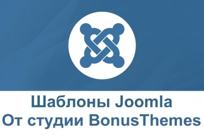 36 шаблонов Joomla от студии BonusThemes 1 - kwork.ru