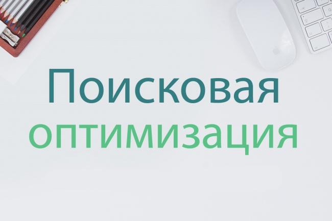 оптимизирую Ваш сайт для дальнейшего продвижения 1 - kwork.ru