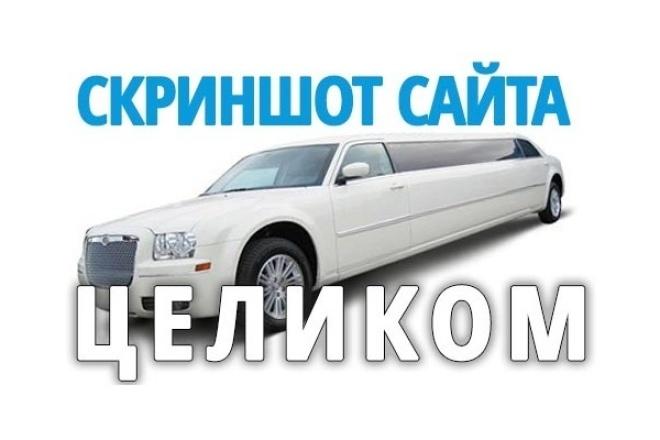 Скриншот всей страницы с прокруткой 1 - kwork.ru