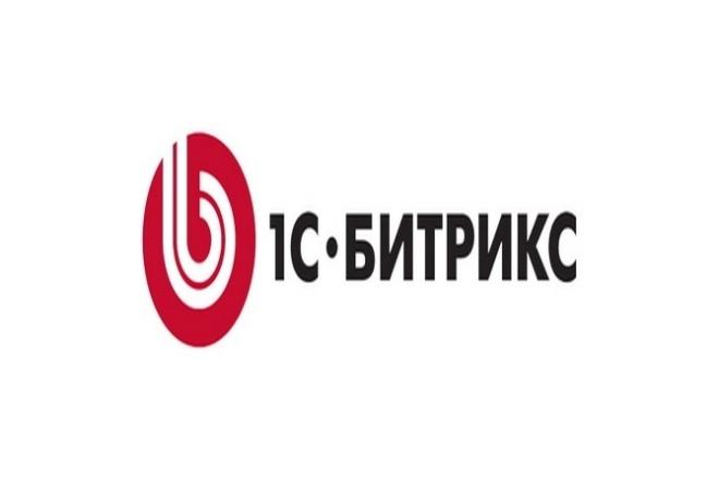 Перенесу Ваш сайт на 1С Битрикс на новый хостинг 1 - kwork.ru