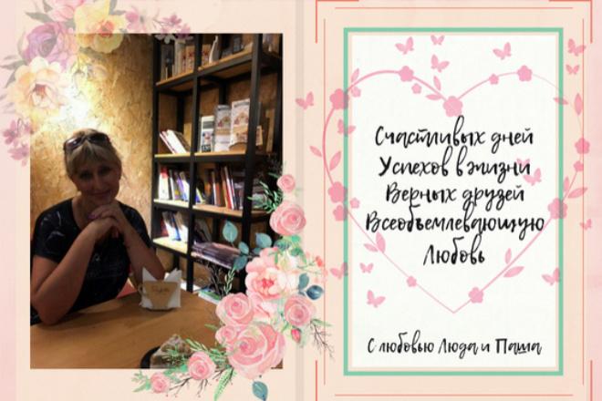 Делаю открытки на все случаи жизни 1 - kwork.ru