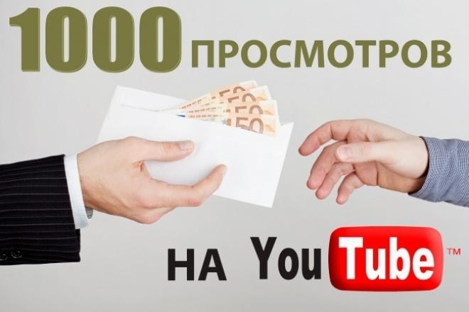 YouTube 1000 просмотров + 1000 лайков 1 - kwork.ru