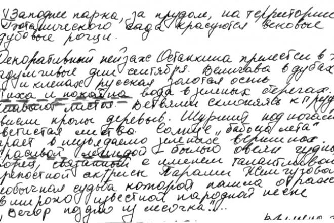 напечатаю текст с отсканированных рукописных страниц или фотографий 1 - kwork.ru