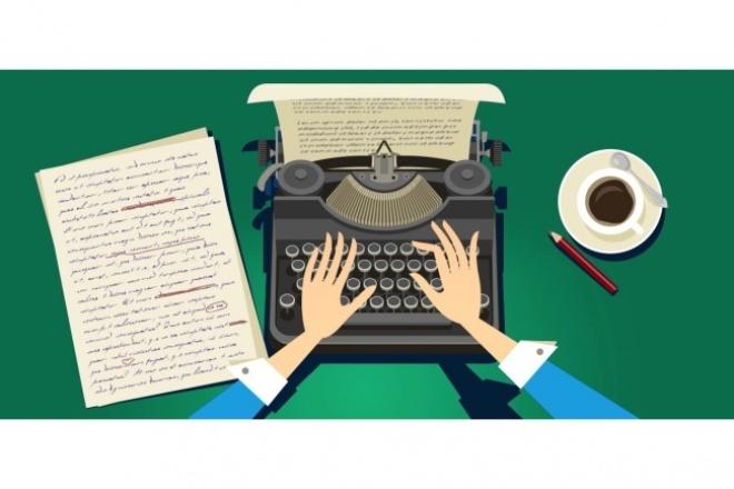 Напишу интересные статьи на популярные темы 1 - kwork.ru