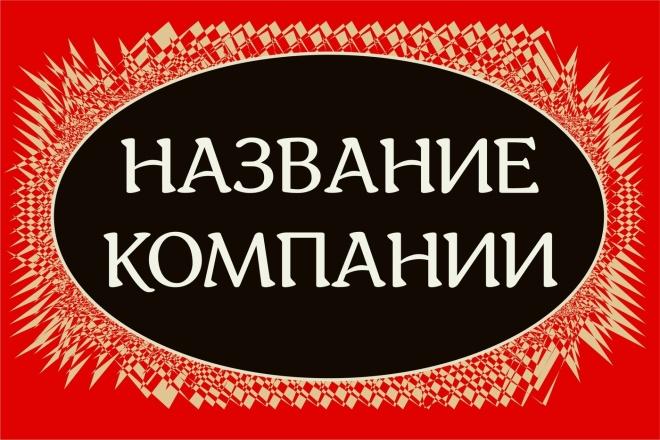 Придумаю название компании 1 - kwork.ru