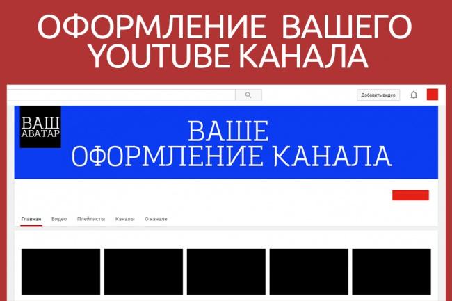 Сделаю оформление YouTube каналаДизайн групп в соцсетях<br>Здравствуй, дорогой покупатель! :) Я сделаю для, Вас, оригинальное оформление Вашего YouTube канала, тем самым Вы привлечете своих подписчиков и расширите свою аудиторию, ведь дизайн канала является неотъемлемой частью - это ваше стремление выглядеть лучше на площадке YouTube. Я создам качественный и эксклюзивный дизайн канала специально для Вас. Я всегда открыт, буду признателен, если Вы будете делать заказы на постоянной основе! Возможно, в ближайшее время появятся всякие дополнительные опции, нужно разобраться немного здесь :) Также, скоро будет кворки на оформление ресурсов в социальных сетях! Всего Доброго!<br>