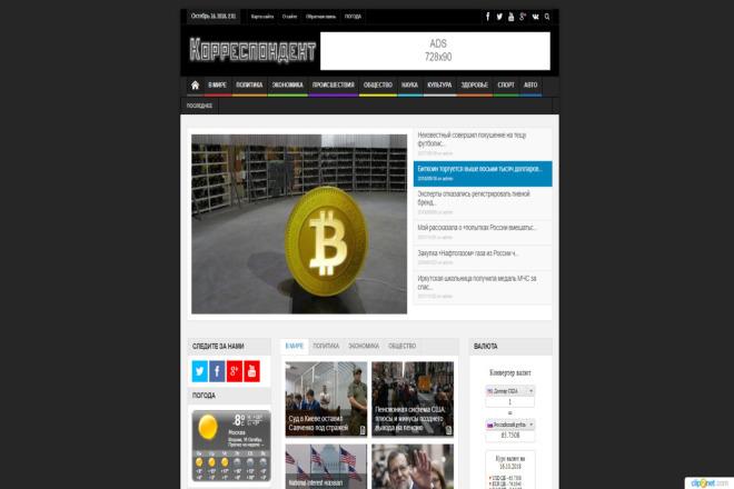 Автонаполняемый новостной портал Корреспондент 1 - kwork.ru