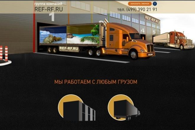 Сделаю главную картинку для сайта 1 - kwork.ru