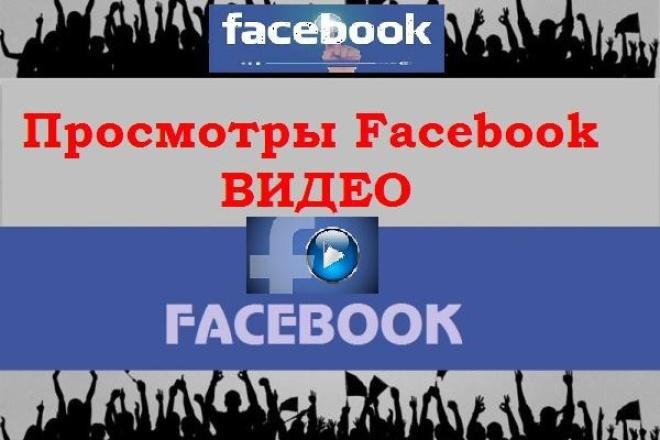 Просмотры  Facebook видео 1 - kwork.ru