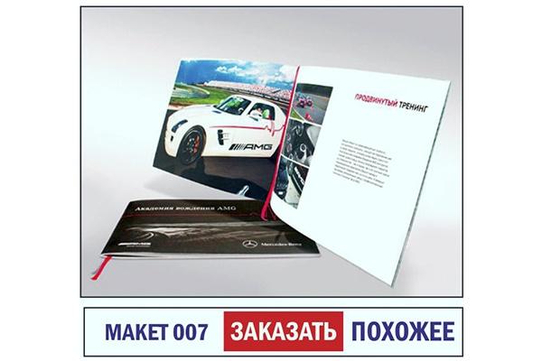 сделаю макет листовки, буклета или брошюры 1 - kwork.ru