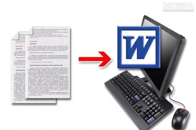 Набираю текстНабор текста<br>Набираю текст с любых носителей: аудио, видео, рукописи . Носитель должен быть читаемым. Любой разумный объем в кратчайшие сроки.<br>
