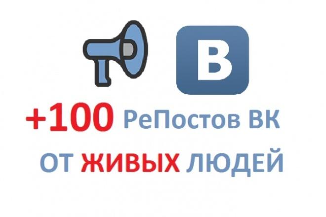 100 живых репостов ВКонтакте от реальных пользователей 1 - kwork.ru