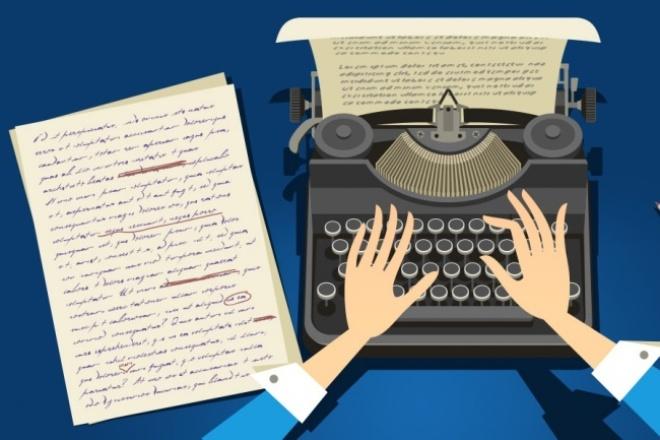 КопирайтингСтатьи<br>Сделаю качественный, уникальный рерайтинг Вашего текста, с Вашей тематикой от 3000 до 5000 символов без пробелов. (в системах текст.ру, адвего, Etxt)<br>