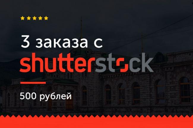 3 заказа с фотобанка shutterstock 1 - kwork.ru