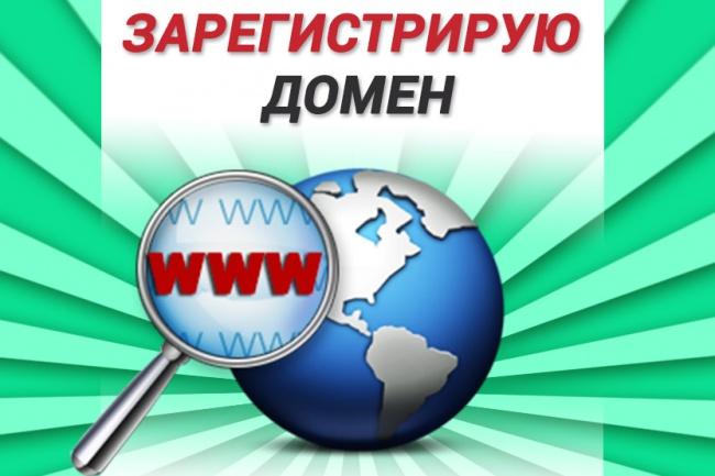 Зарегистрирую доменное имя Вашего сайта в одной из популярных зонДомены и хостинги<br>Зарегистрируем домен в одной из популярных зон. Поможем подобрать красивое имя для Вашего сайта. В цену входит стоимость домена и наша помощь в настройке и регистрации.<br>