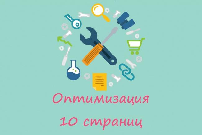 Сделаю первоначальную оптимизацию 10 страниц 1 - kwork.ru