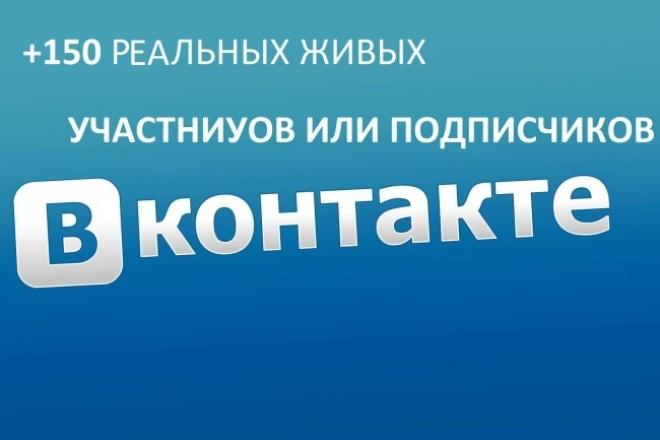 Приведу 150 живых подписчиков в группу ВК 1 - kwork.ru