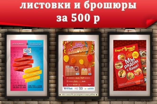 Сделаю листовки (flaers) и брошюры 1 - kwork.ru