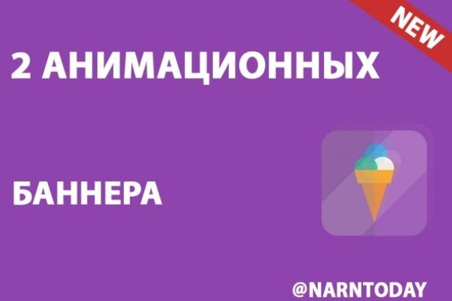 Сделаю анимационные баннеры 1 - kwork.ru
