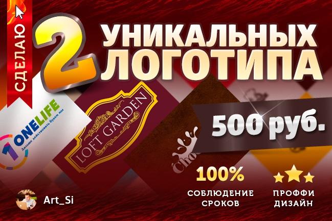 Разработаю 2 уникальных логотипа 1 - kwork.ru