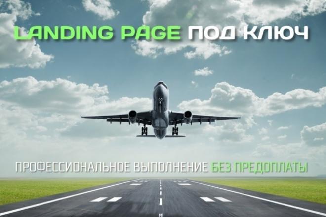 сделаю Langing Page 1 - kwork.ru