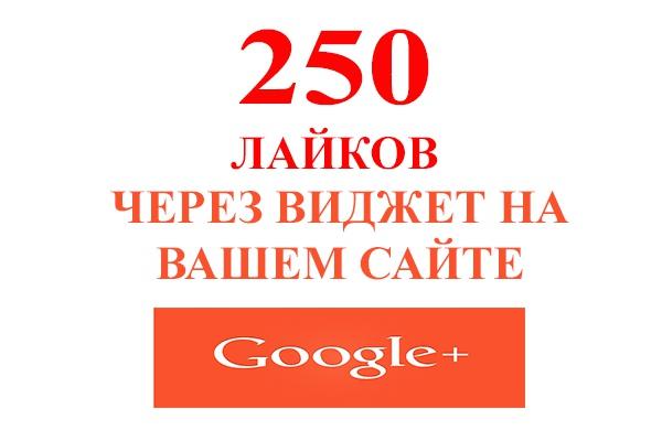 250 лайков через кнопки G+ на Вашем сайте 1 - kwork.ru