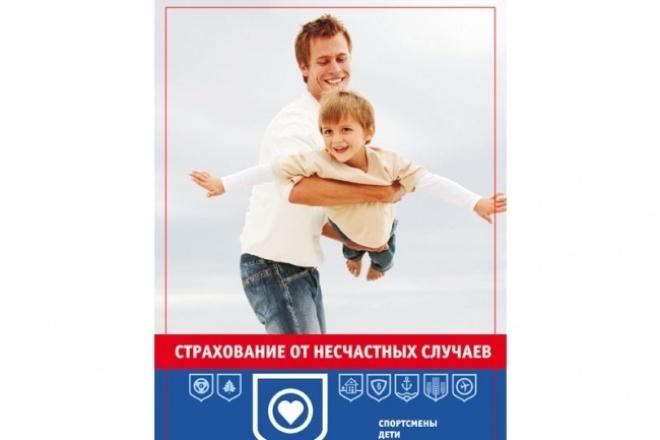 Помогу оформить страховку от несчастных случаев и болезниСтрахование<br>Помогу оформить страховку от несчастных случаев и болезни!Работаю с «ВТБ Страхование».Преимущества:Надёжный партнёр - «ВТБ Страхование», Электронный полис высылают на e-mail, Страхование семьи (до 5 человек), Полис действует 24 часа в сутки по всему миру, Страхование детей, Страхование взрослых, Оплата онлайн. Вам останется всего лишь сделать выбор, оплатить полис банковской картой и распечатать его на принтере. Больше никаких поездок в страховую компанию и встреч с агентами. Всё происходит только онлайн!<br>