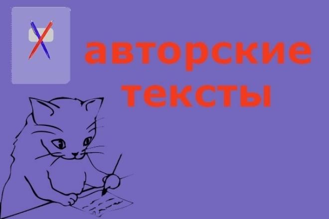 Напишу 2 авторские статьи 1 - kwork.ru