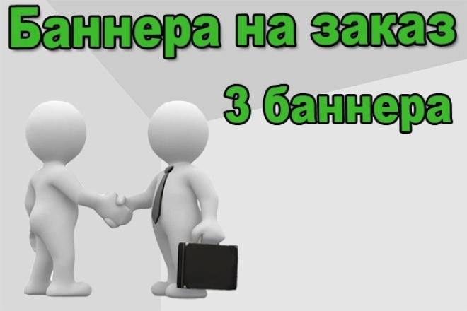 3 баннера 1 - kwork.ru