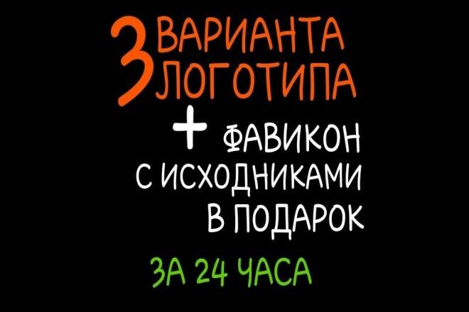 Уникальный логотип в 3 вариантах за 24 часа + фавикон бесплатно 1 - kwork.ru