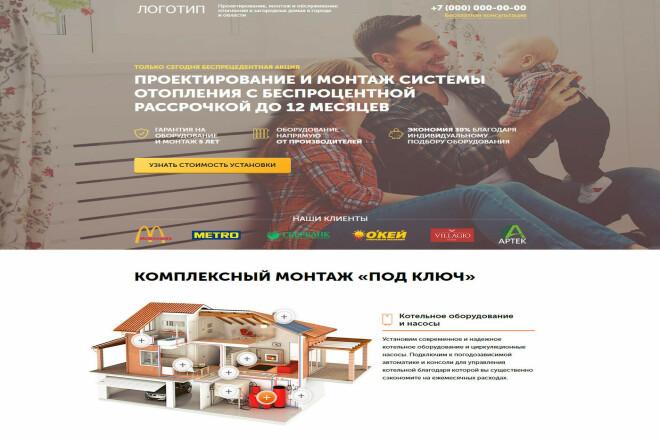 Продам лендинг - Проектирование и монтаж систем отопления 21 - kwork.ru